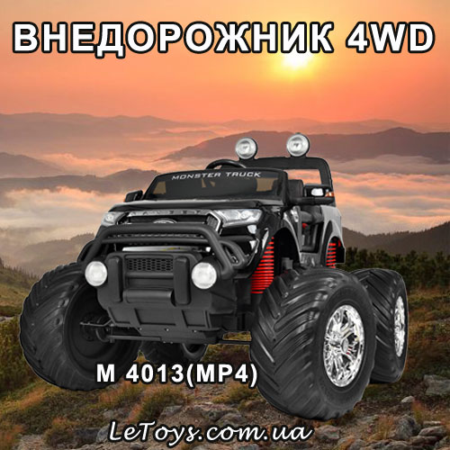 Джип M 4013(MP4)EBLRS-2, 4WD